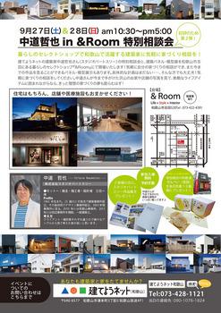 092728&roomevent_web.jpg