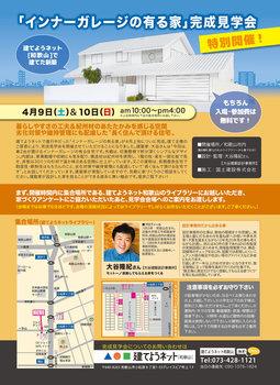 1604lism_tateyou.jpg