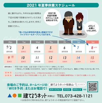 2021夏期休業スケジュール.jpg