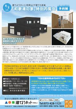和歌浦の家完成見学会WEB.jpg
