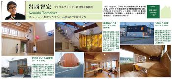 岩西さんスペース.jpg