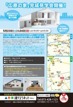 広原の家見学会web.jpg