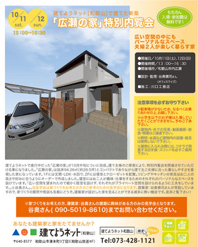 広瀬の家完成見学会DM訂正3.jpg