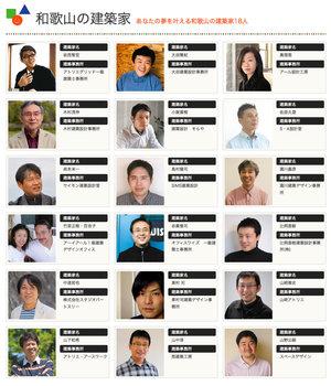 建築家18人画像.jpg