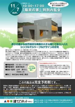 阪井の家DMS.jpg