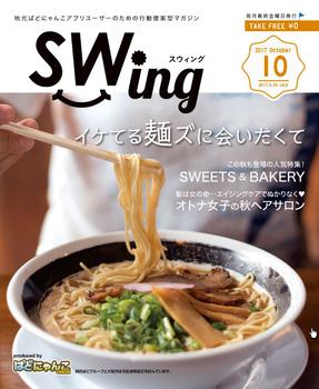 SWing1710.jpg