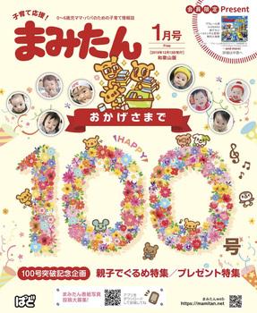 mamitan_hyoushi2001.jpg