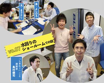 sumitani_oto_07.jpg