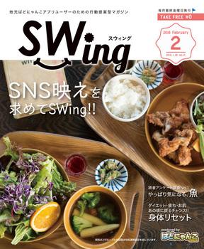 sw010_hyoshi.jpg