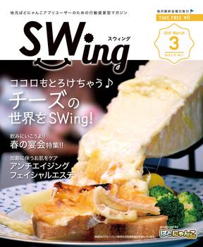 sw011_hyoshi1.jpg