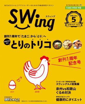 sw013_hyoshi.jpg