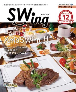 sw020_hyoshi.jpg