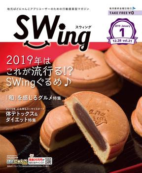 sw021_hyoshi.jpg