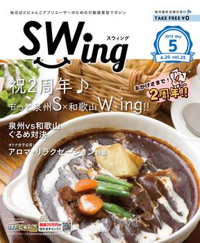 sw025_hyoshi.jpg