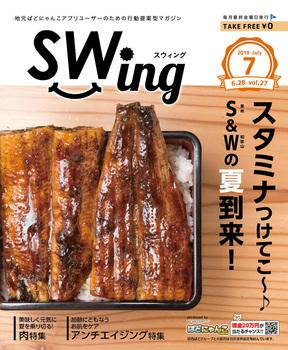 sw027_hyoshi.jpg