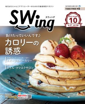 sw030_hyoshi.jpg