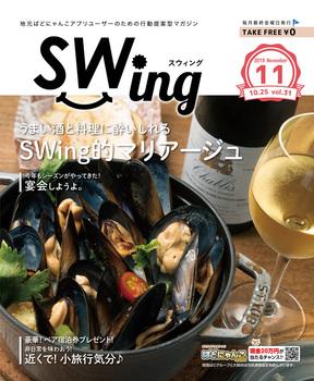sw031_hyoshi.jpg