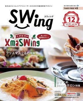 sw032_hyoshi.jpg