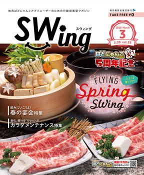 sw035_hyoshi.jpg
