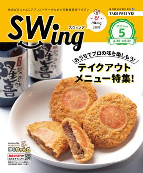 sw037_hyoshi1.jpg