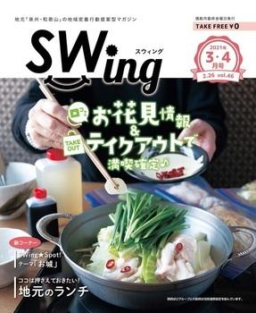 sw046_hyoshi.jpg