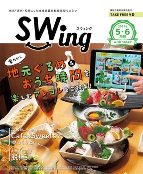 sw047_hyoshi.jpg