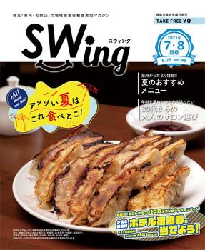 sw048_hyoshi.jpg