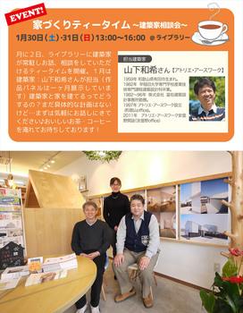 teatime_yamashita-_web.jpg